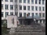 Поездка в Чернобыль и Припять. Апрель 2010г. Часть 2